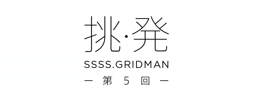 SSSS.Gridman 01x05