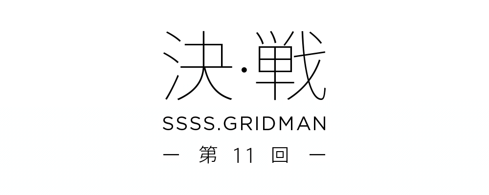 SSSS.Gridman 01x11