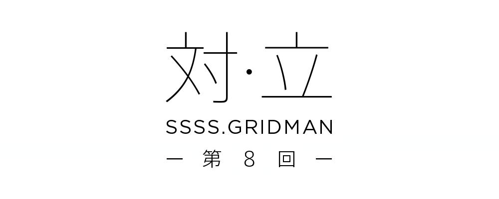 SSSS.Gridman 01x08