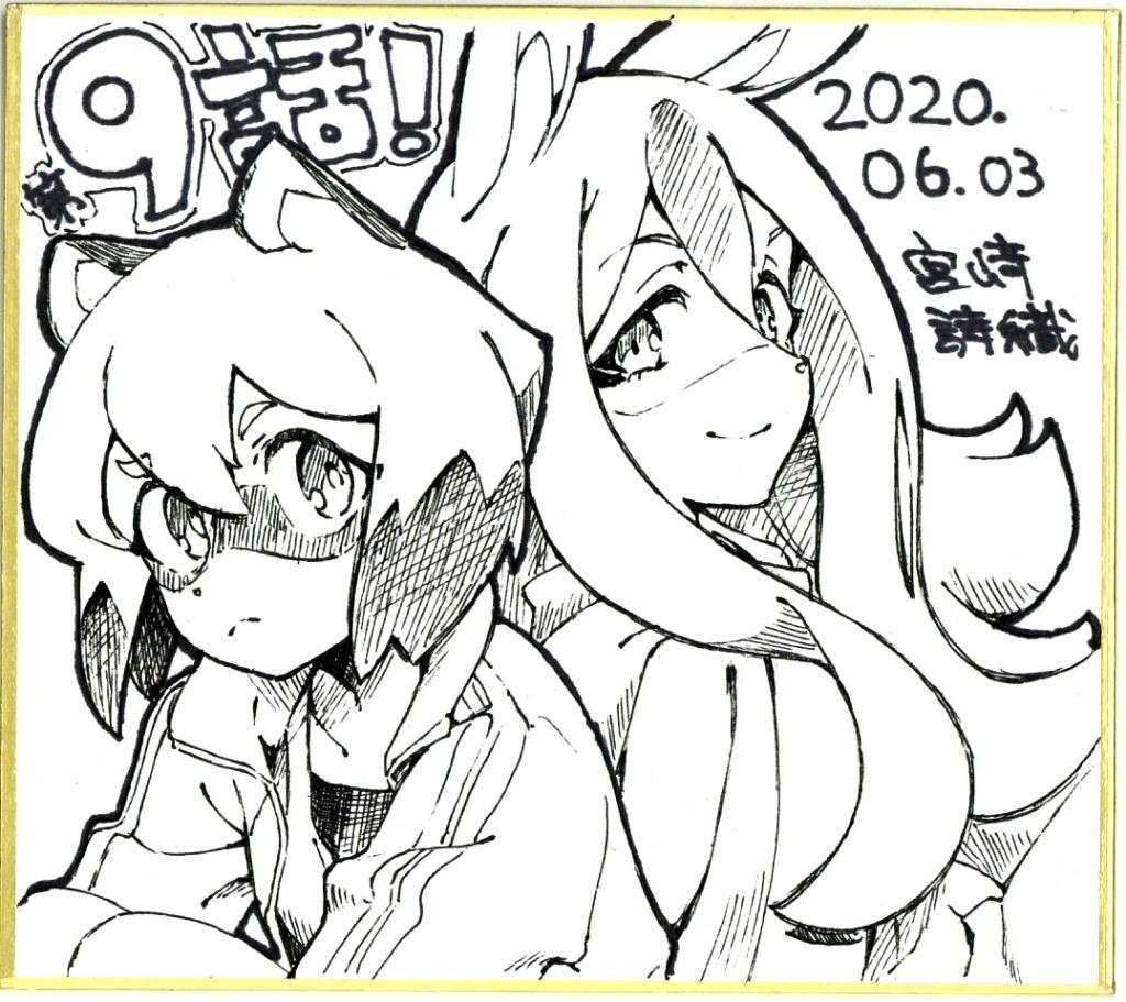 BNA Shikishi 01×09 di Shiori Miyazaki