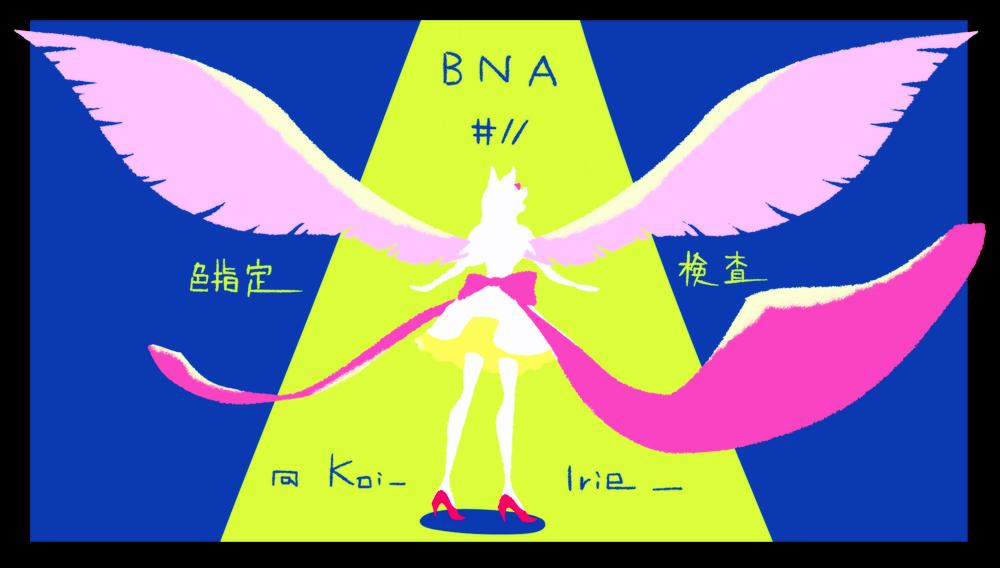 BNA 01x11 Koi Irie 2