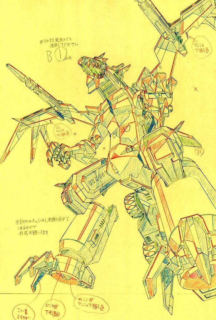SSSS.Dynazenon 02 - Hiroki Mutaguchi - Genga