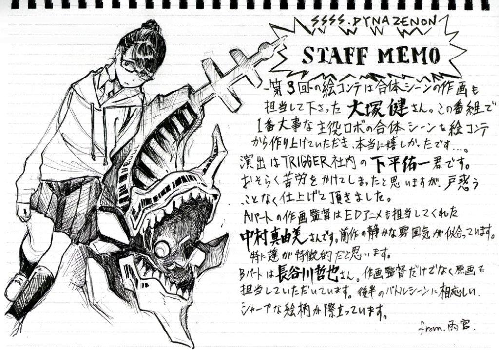 SSSS.Dynazenon 03 - Staff