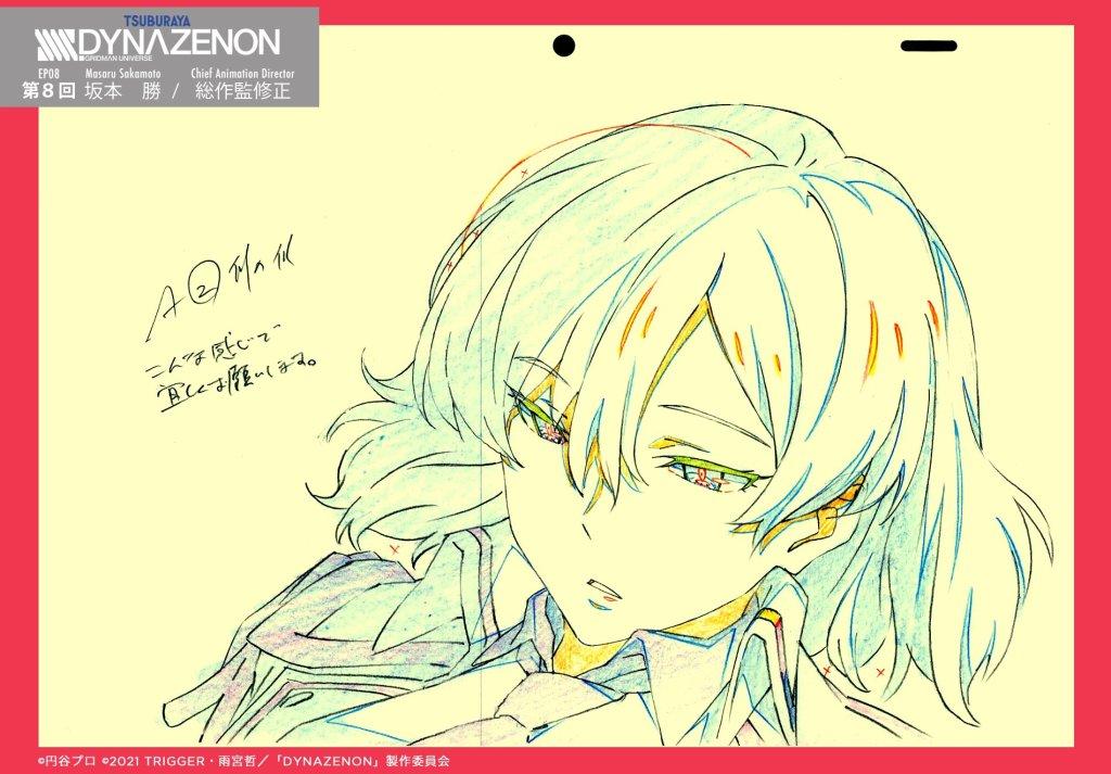 SSSS.Dynazenon 08 - Genga