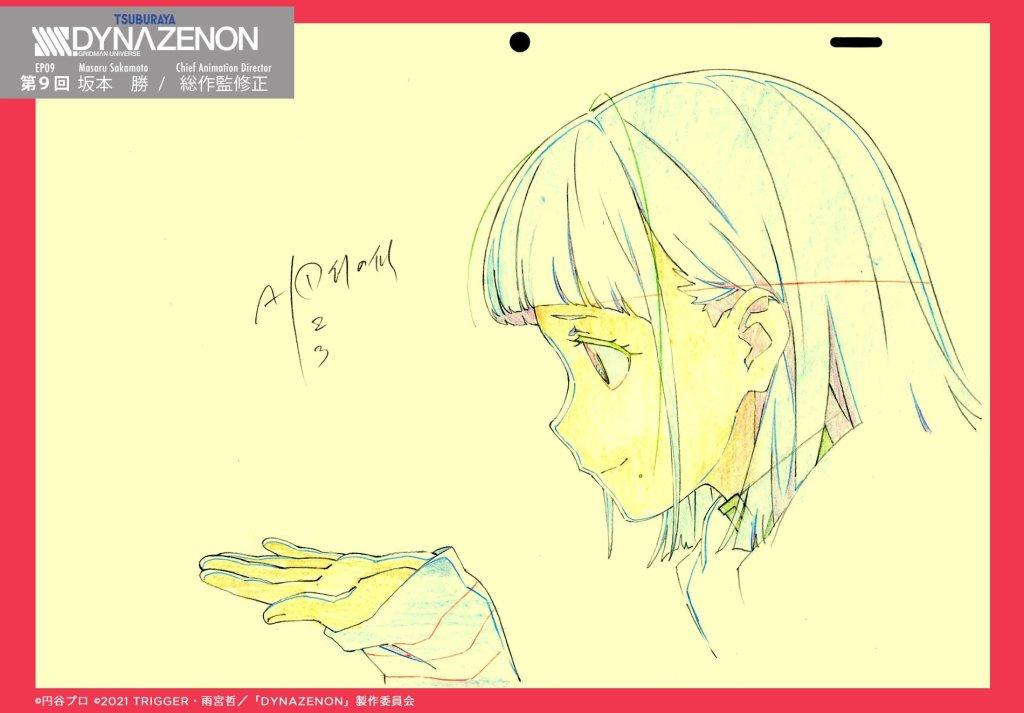 SSSS.Dynazenon 09 - Genga