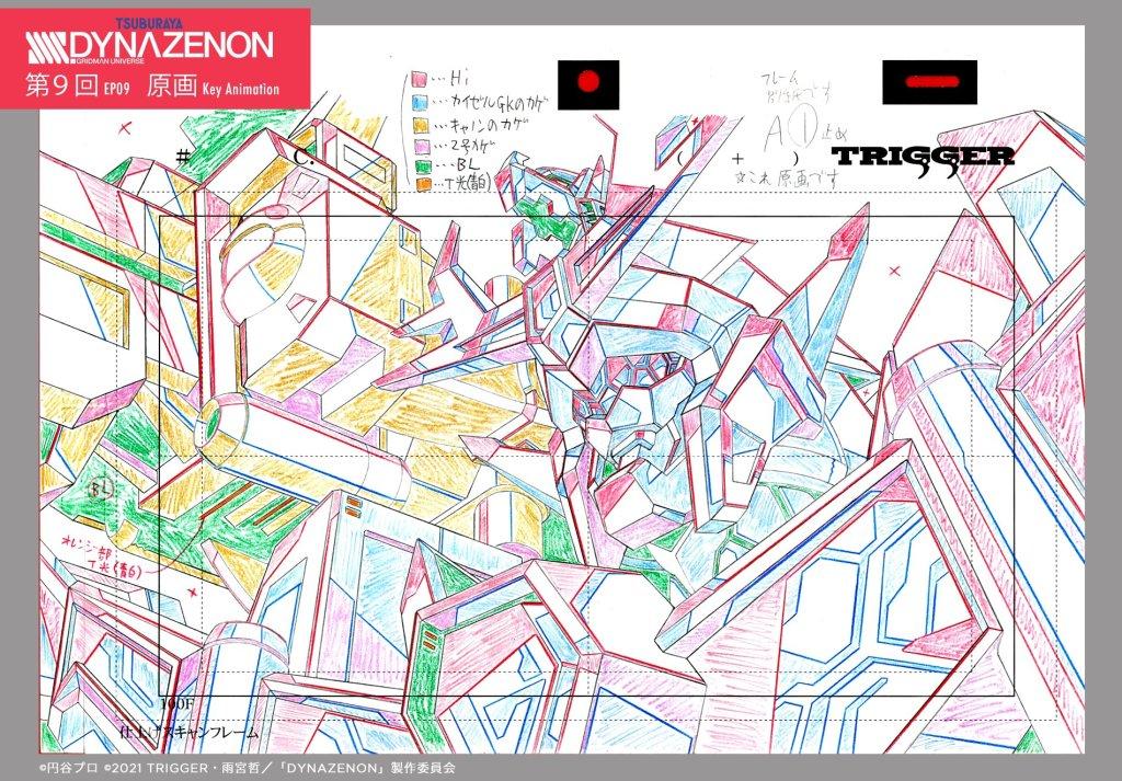 SSSS.Dynazenon 09 - Key Animation