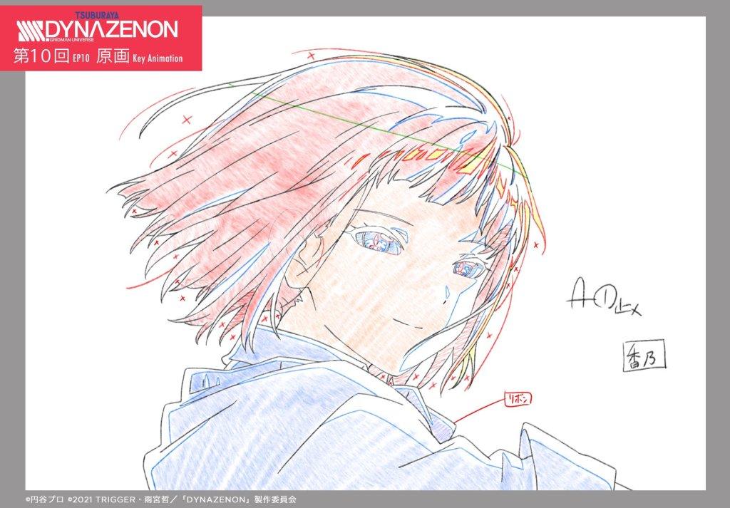 SSSS.Dynazenon 10 - Key Animation